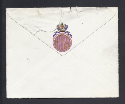 Grand Duchess Maria Romanov Signed Royal Envelope to Princess Obolensky